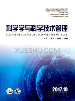 科学学与科学技术管理杂志