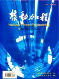 核动力工程