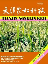 天津农林科技期刊