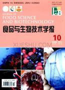 食品与生物技术学报