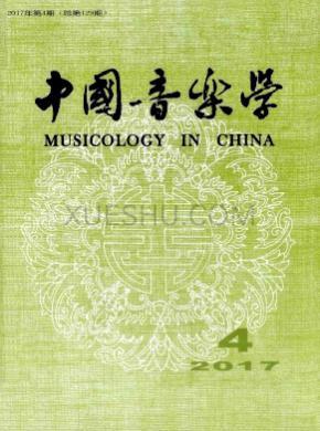 中国音乐学杂志
