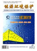 能源环境保护