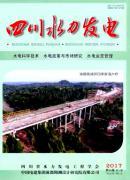 四川水力发电