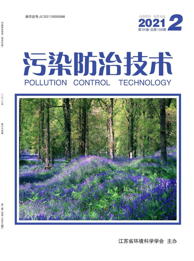 污染防治技术杂志社