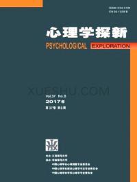 心理学探新期刊