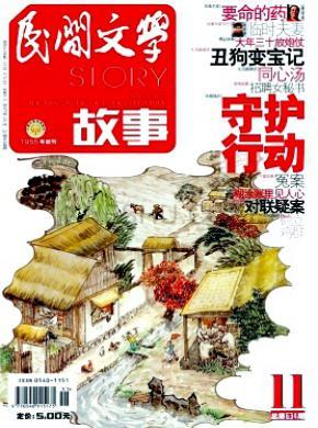 民间文学杂志