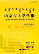 内蒙古大学学报