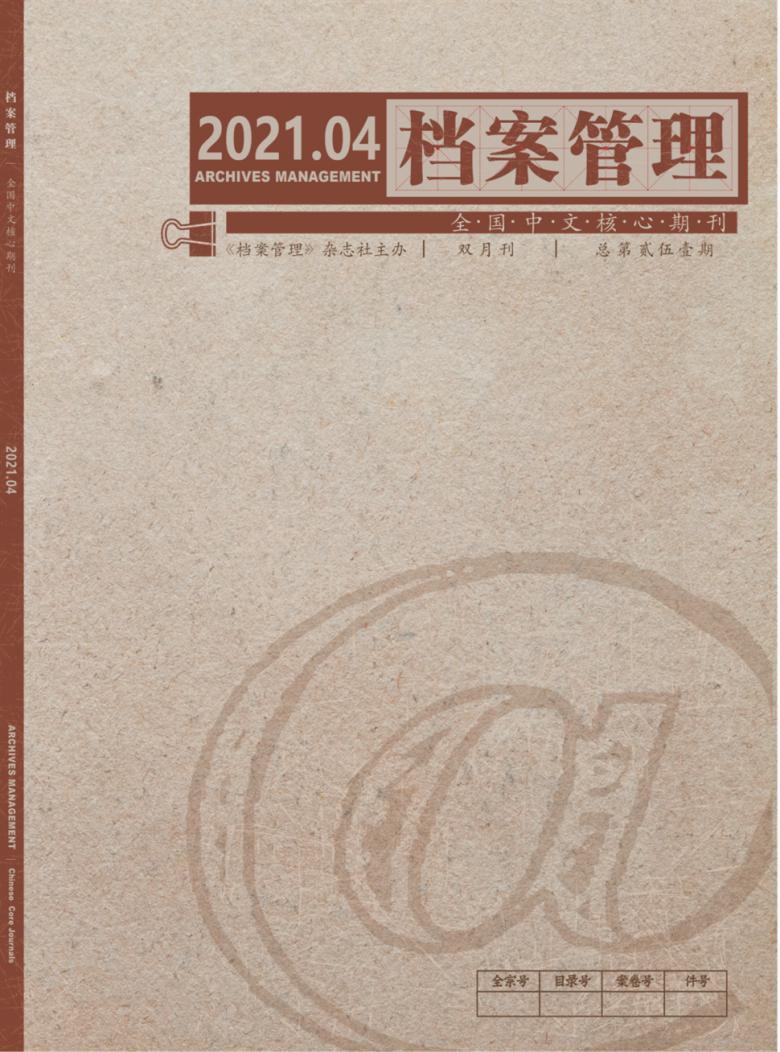 档案管理杂志社