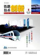 铁路技术创新