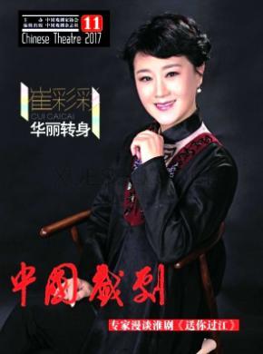 中国戏剧杂志