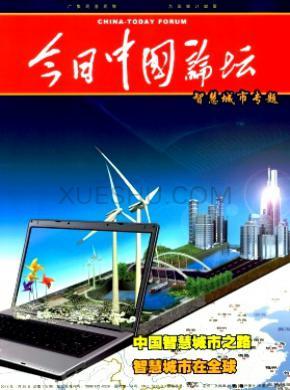 今日中国论坛杂志