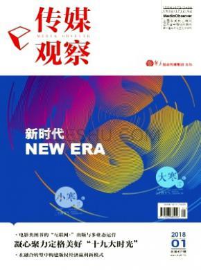 传媒观察杂志社