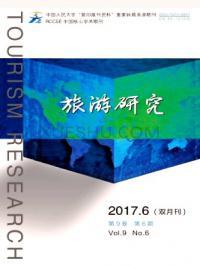 旅游研究期刊