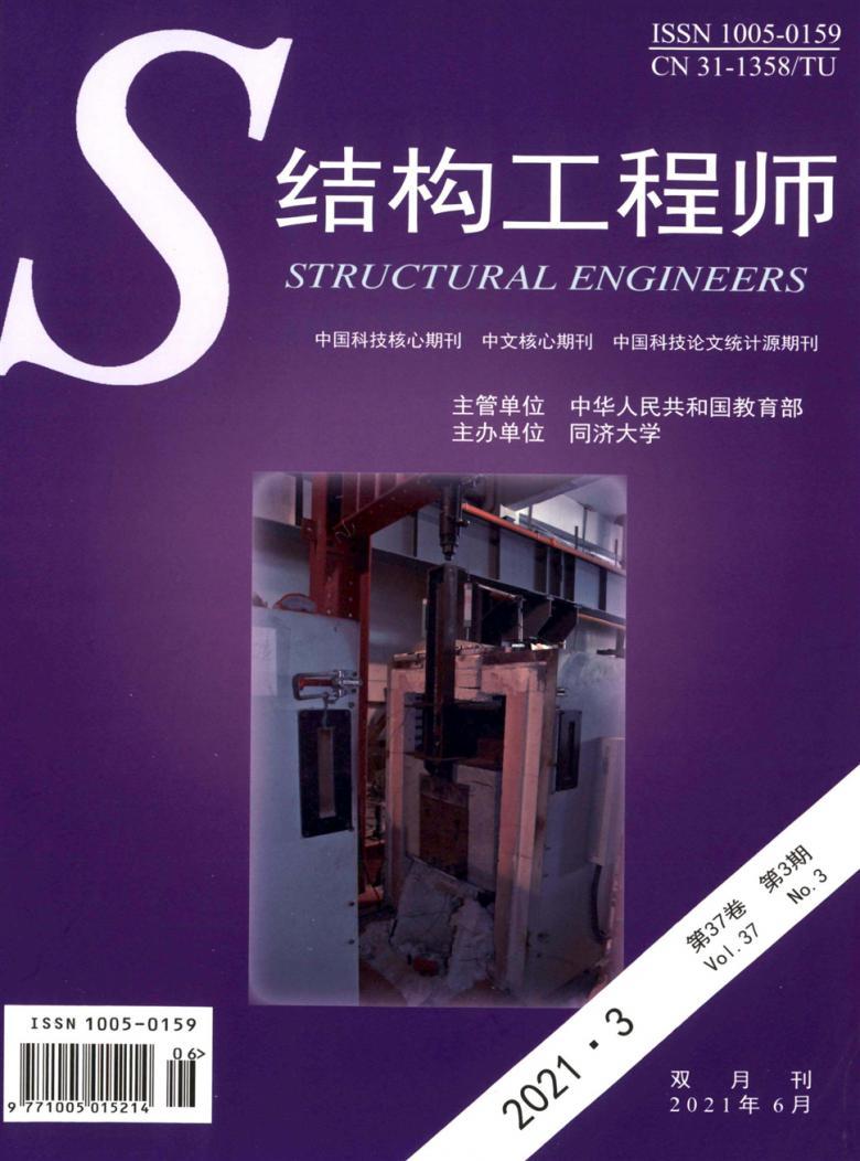 结构工程师