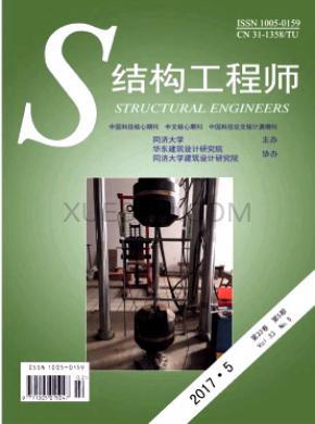 结构工程师杂志