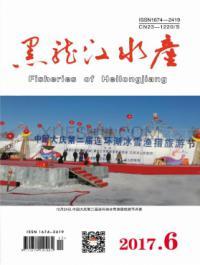 黑龙江水产期刊