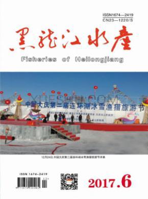黑龙江水产杂志社
