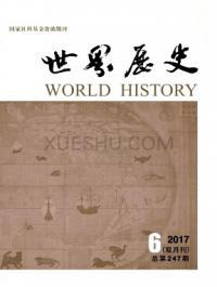 世界历史期刊