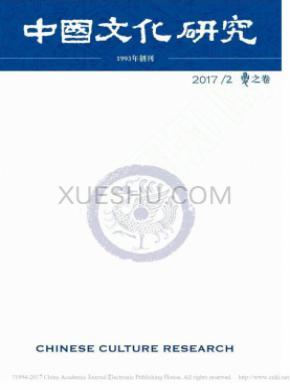 中国文化研究杂志