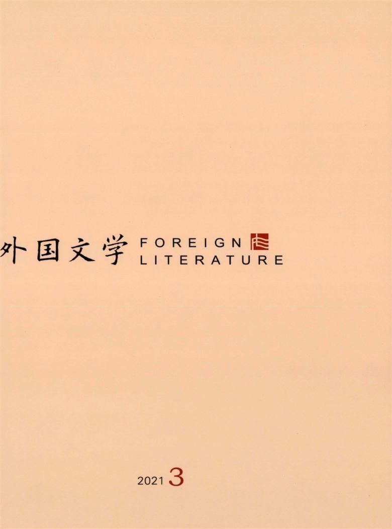 外国文学论文
