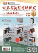 电器与能效管理技术