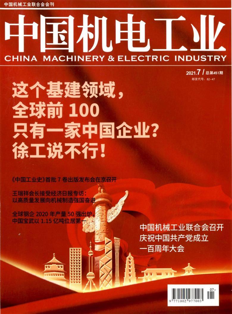 中国机电工业论文