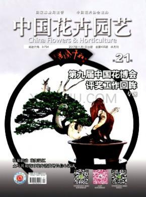 中国花卉园艺杂志