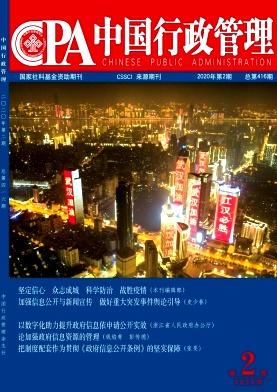 中国行政管理论文