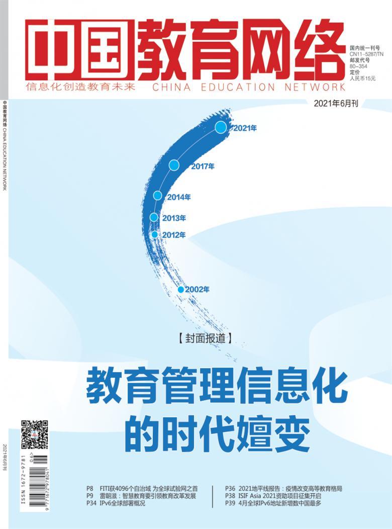 中国教育网络论文