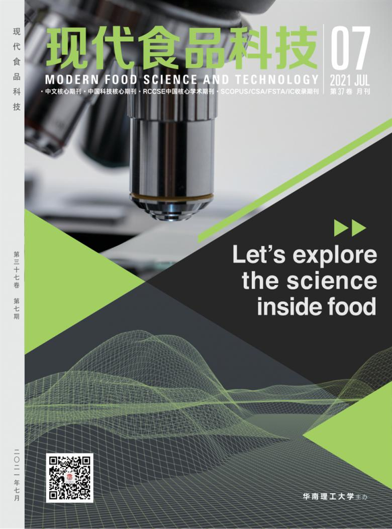 现代食品科技