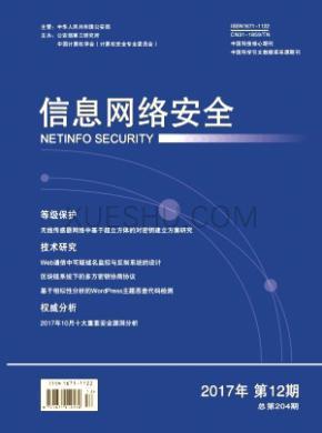信息网络安全杂志