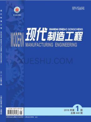 现代制造工程杂志