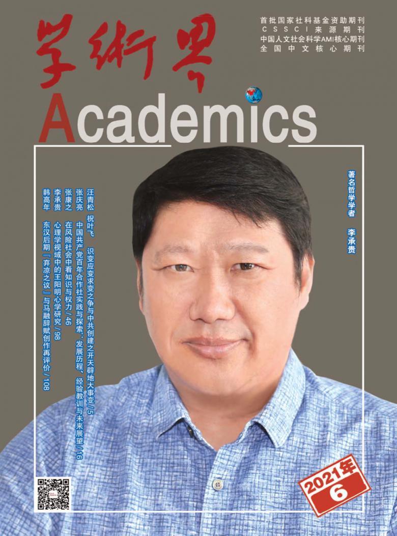 学术界杂志社