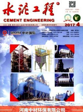 水泥工程杂志