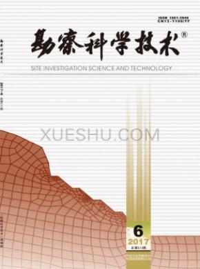 勘察科学技术杂志