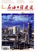 石油工程建设