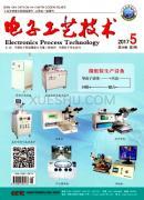 电子工艺技术
