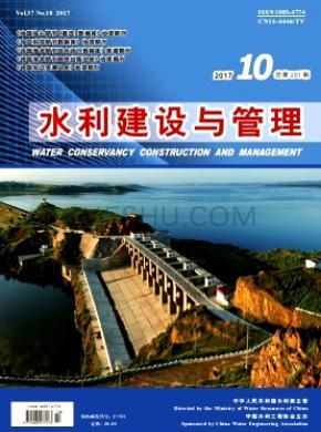 水利建设与管理杂志