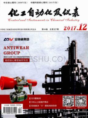 化工自动化及仪表杂志