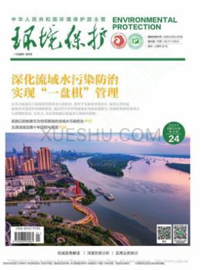环境保护杂志
