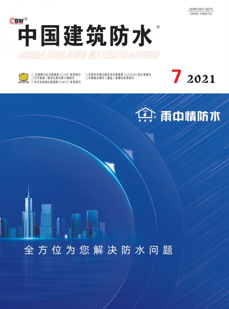 中国建筑防水论文