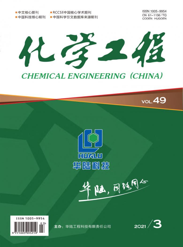 化学工程论文