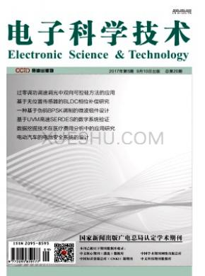 电子科学技术杂志