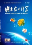 湖南农业科学