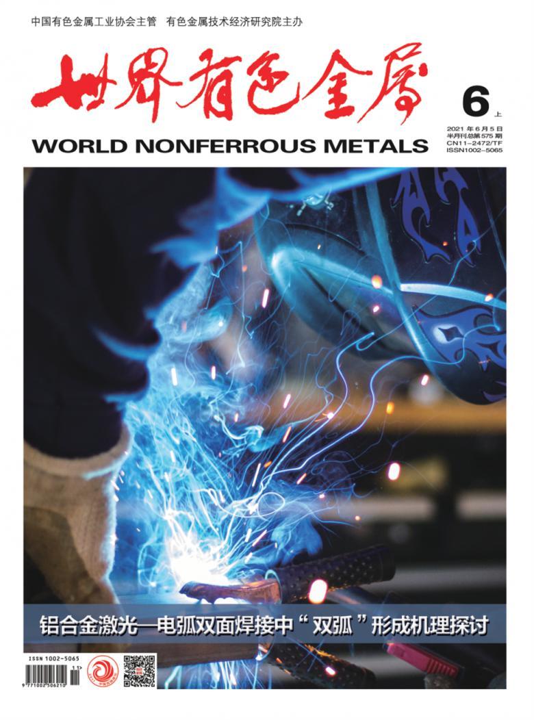 世界有色金属