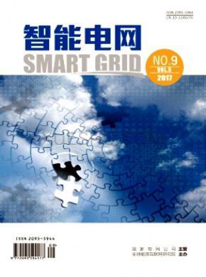智能电网杂志