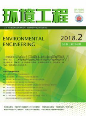 环境工程杂志