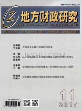 地方财政研究杂志社