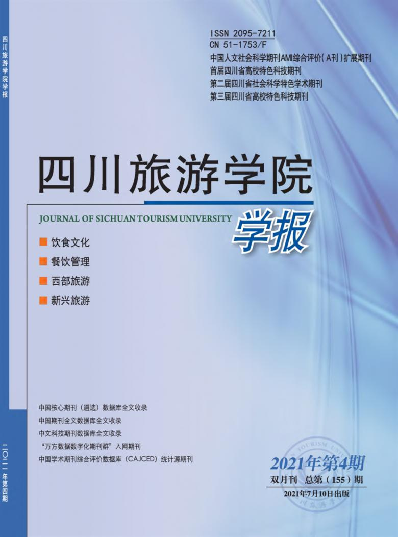 四川旅游学院学报