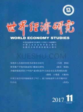 世界经济研究杂志社